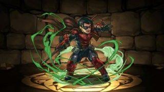 【パズドラ】「ロビン」の評価と使い道 | バットマンコラボ