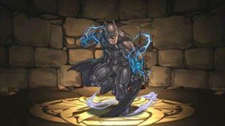 【パズドラ】「光バットマン」はどっちの究極分岐進化先がおすすめ? | バットマンコラボ