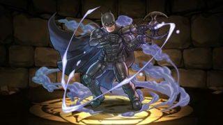 【パズドラ】「闇バットマン」の評価と使い道 | バットマンコラボ