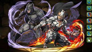 【パズドラ】バットマン&サイボーグパーティの最強テンプレ