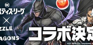 【パズドラ】バットマン&サイボーグの当たる確率を検証 | ジャスティスリーグガチャ排出率