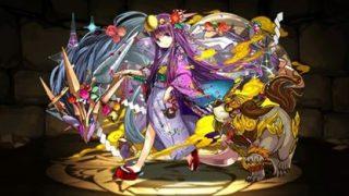 【パズドラ】お正月ツクヨミパーティの最強テンプレ