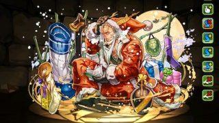 【パズドラ】クリスマスファガンパーティの最強テンプレ