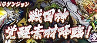 【パズドラ】「戦国神 覚醒素材降臨」攻略 ドロップするモンスター一覧