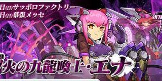 【パズドラ】エナ降臨をディノX装備パで高速周回