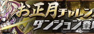 【パズドラ】「お正月チャレンジ2」攻略 安定ノーコンパーティ(ソロ)