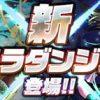 【パズドラ】「悪魔 覚醒素材降臨」攻略 ドロップするモンスター一覧