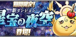【パズドラ】「星宝の夜空」攻略 安定周回ノーコンパーティ(ソロ)