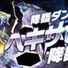 【パズドラ】ヘキサゼオン降臨(絶地獄級)攻略 安定周回ノーコンパーティ(ソロ・マルチ)