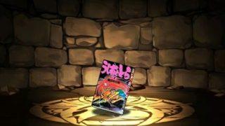 【パズドラ】「うしおととらの単行本1巻」の入手方法と使い道 | サンデーコラボ