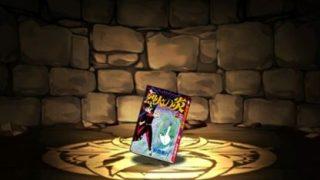 【パズドラ】「烈火の炎の単行本2巻」の入手方法と使い道 | サンデーコラボ