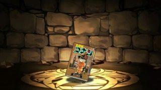 【パズドラ】「名探偵コナンの単行本1巻」の入手方法と使い道 | サンデーコラボ