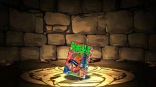 【パズドラ】「うしおととらの単行本2巻」の入手方法と使い道 | サンデーコラボ