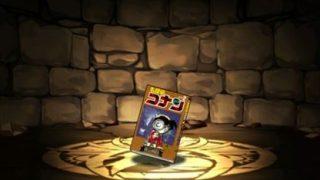 【パズドラ】「名探偵コナンの単行本2巻」の入手方法と使い道 | サンデーコラボ