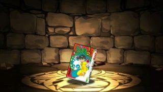 【パズドラ】「らんま1/2の単行本1巻」の入手方法と使い道 | サンデーコラボ