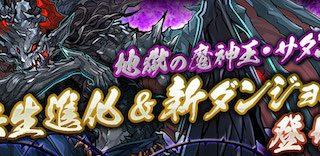 【パズドラ】「魔神王の無間獄 1層」攻略ノーコンパーティ