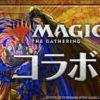 【パズドラ】マジック・ザ・ギャザリングコラボガチャの当たりランキングと評価一覧