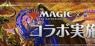 【パズドラ】「マジック・ザ・ギャザリングコラボ」攻略 安定周回ノーコンパーティ