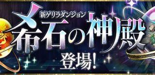 【パズドラ】希石の神殿(超級)攻略 安定周回ノーコンパーティ(ソロ・マルチ)