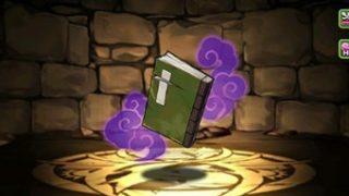 【パズドラ】「高杉晋助武器」のアシスト評価と使い道・入手方法 | 銀魂コラボ