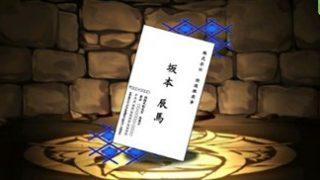 【パズドラ】「坂本辰馬武器」のアシスト評価と使い道・入手方法 | 銀魂コラボ