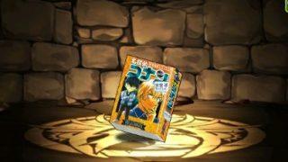 【パズドラ】「名探偵コナン安室透セレクション」のアシスト評価と使い道・入手方法 | サンデーコラボ