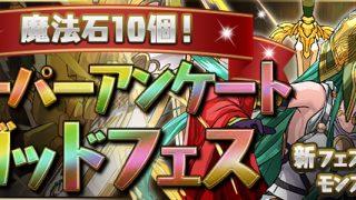 【パズドラ】スーパーアンケートゴッドフェスの当たりモンスターランキング【10/31~11/14】