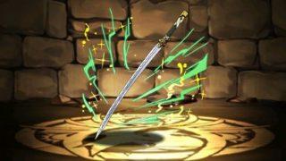 【パズドラ】「リーファ武器」のアシスト評価と使い道・入手方法 | SAOコラボ