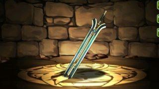 【パズドラ】「無銘の剣」のアシスト評価と使い道・入手方法 | SAOコラボ
