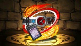 【パズドラ】「仮面ライダー電王装備」のアシスト評価と使い道・入手方法 | 仮面ライダーコラボ