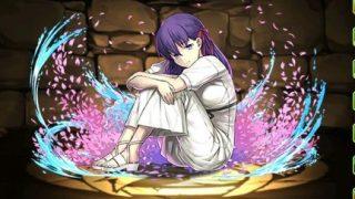 【パズドラ】「間桐桜」の評価と使い道 | Fateコラボ