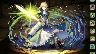 【パズドラ】「サーヴァントセイバー」の評価と使い道 | Fateコラボ