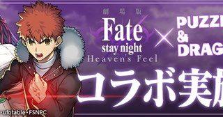 【パズドラ】Fateコラボガチャの当たりランキングと評価一覧