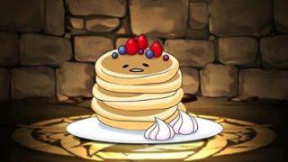 【パズドラ】ぐでたま(パンケーキ)の評価と使い道 | サンリオコラボ