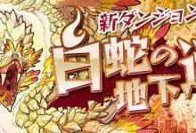 【パズドラ】「白蛇の地下迷宮 5層」攻略ノーコンパーティ