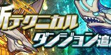 【パズドラ】「伝説の星海」チャレンジモード攻略&ノーコンパーティまとめ