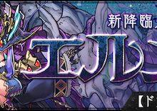 【パズドラ】「エルメ降臨(絶地獄級)」攻略 安定周回ノーコンパーティ