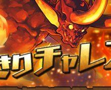 【パズドラ】(12/8更新)一度きりチャレンジ(超絶決戦)攻略ノーコンパーティまとめ
