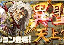 【パズドラ】「異聖の天上宮殿」ノーコン攻略 出現モンスター/クリア報酬