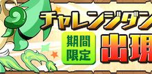 【パズドラ】「チャレンジダンジョン10」攻略 安定ノーコンパーティ | 9月のクエスト