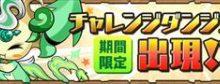 【パズドラ】「チャレンジダンジョン8」攻略 安定ノーコンパーティ | 8月のクエスト