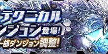 【パズドラ】「伝説の雪渓」チャレンジモード攻略&ノーコンパーティまとめ