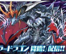 【パズドラ】「ヘラドラゴン降臨」攻略ノーコンパーティ