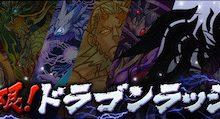【パズドラ】「極限ドラゴンラッシュ(超絶地獄級)」攻略ノーコンパーティまとめ